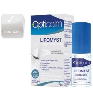 Opticalmax Lipomyst - Droge of vermoeide ogen 3€ Terugbetaald cashback op myShopi